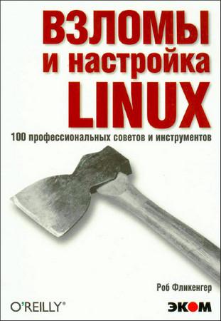 Взлом и настройка Линукс. 100 профессиональных советов