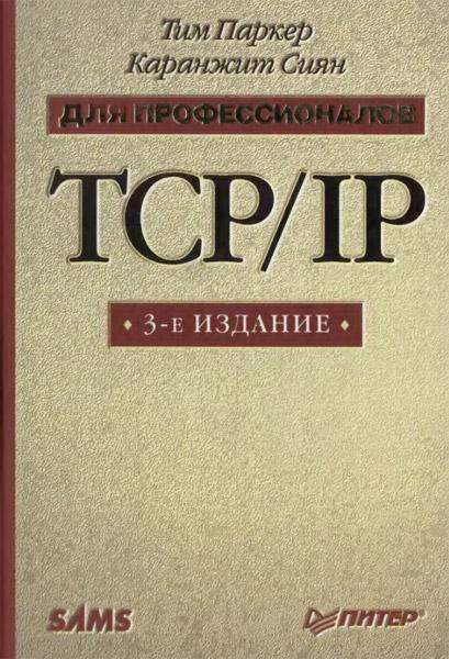 TCP/IP для профессионала