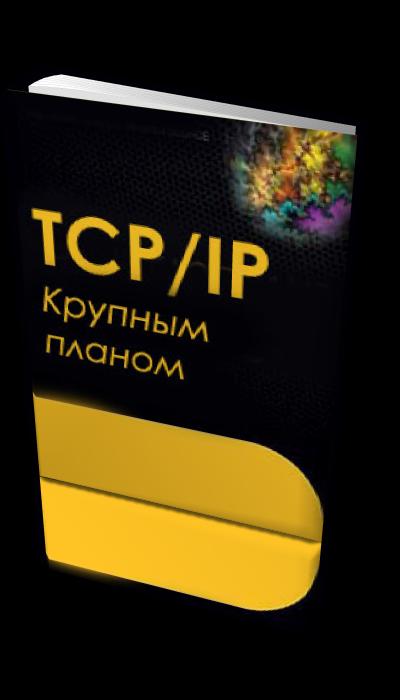 TCP/IP крупным планом