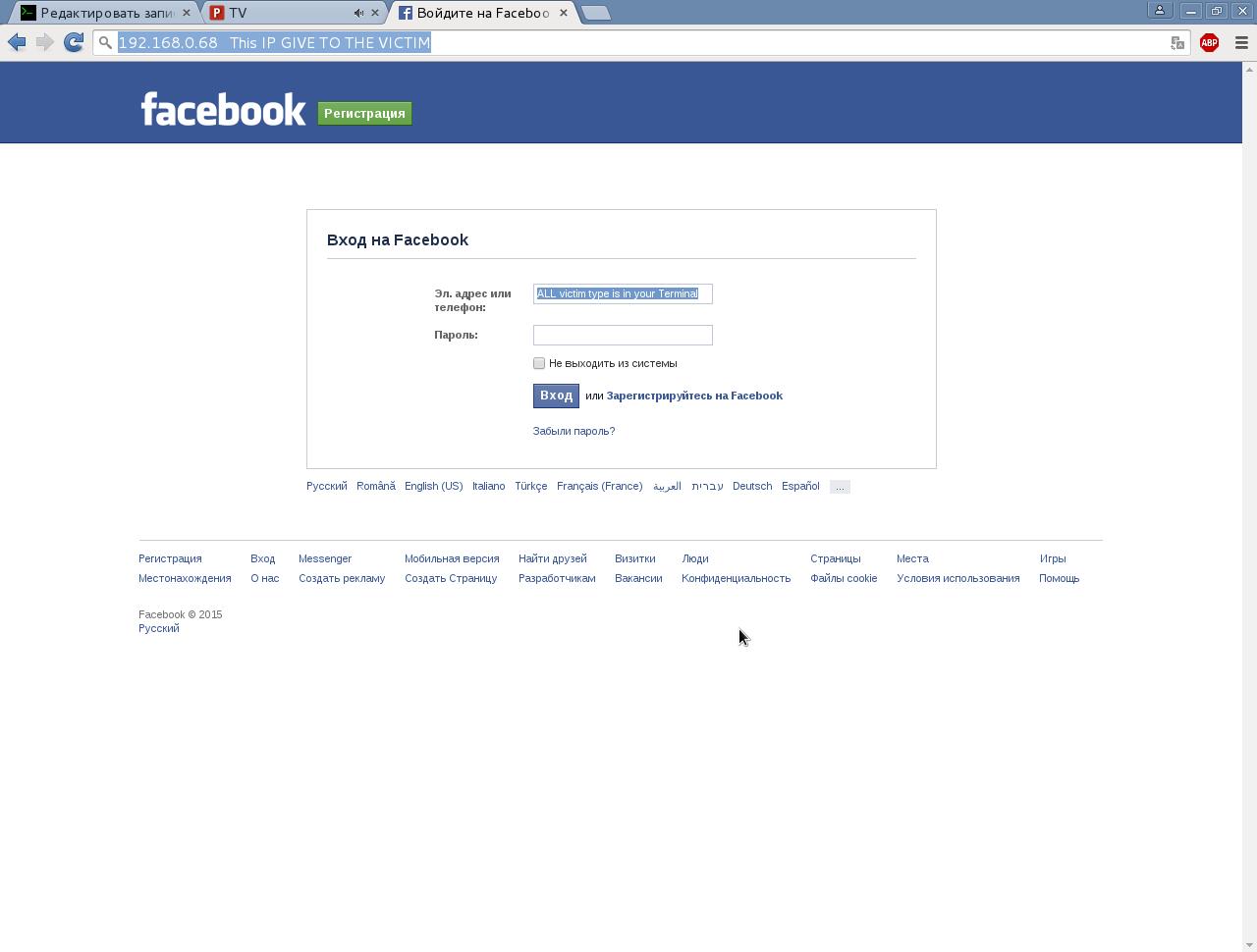 Клонирование Facebook.com