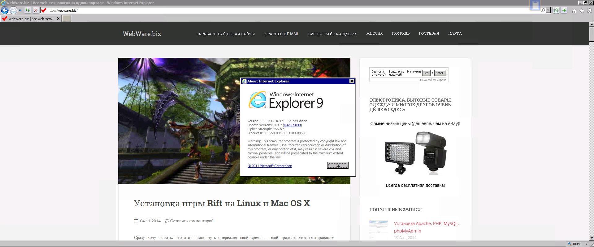 Internet Explorer на Linux