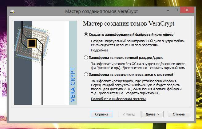 Veracrypt инструкция на русском - фото 10