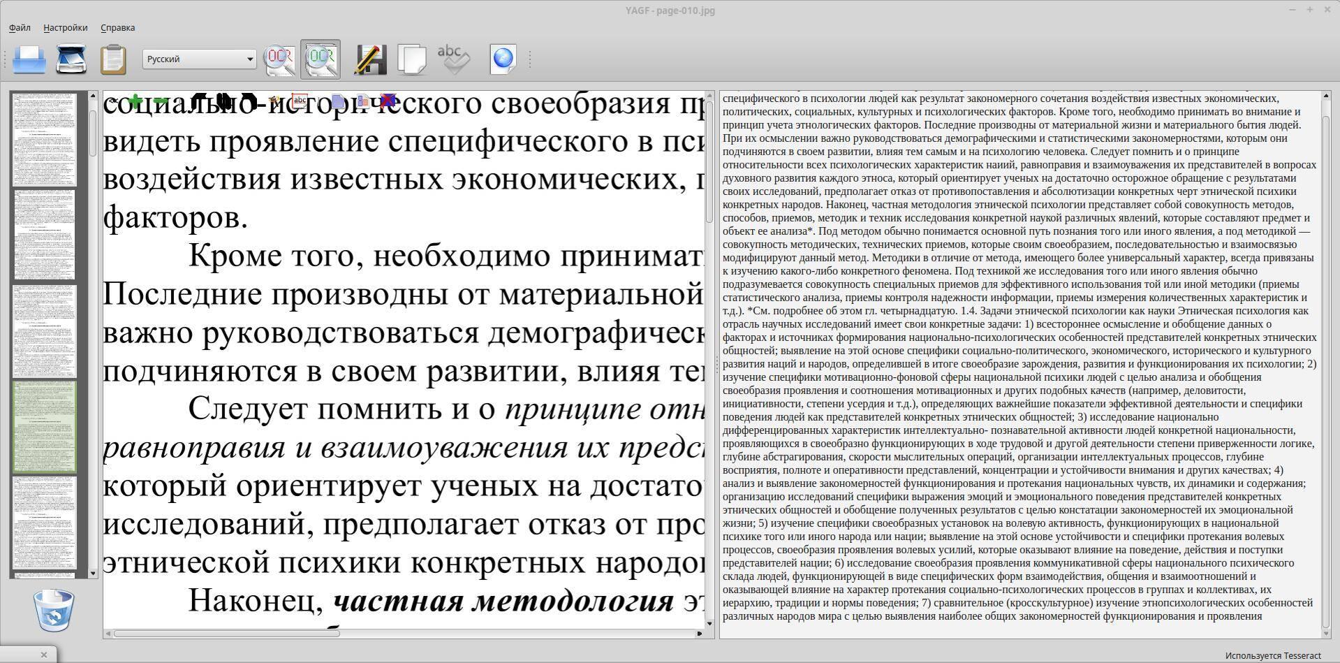 Програмку для определения текста jpeg