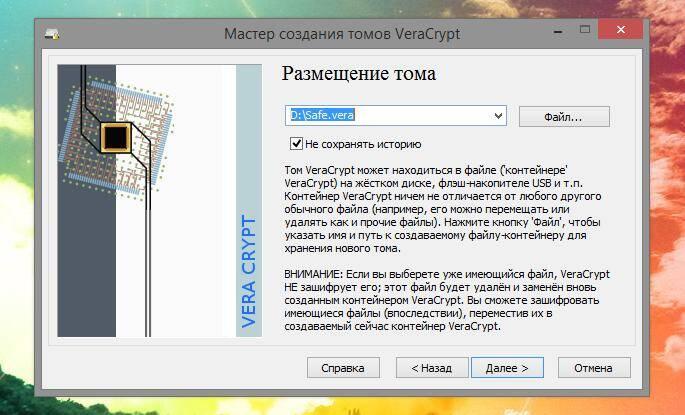 Veracrypt инструкция на русском - фото 8