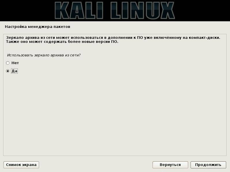 Альтернативный способ установки Kali Linux на флешку