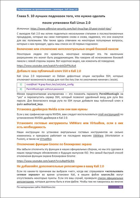 Тестирование на проникновение с помощью Kali Linux 2.0 в PDF формате