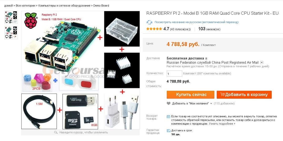 Raspberry Pi 2 на aliexpress