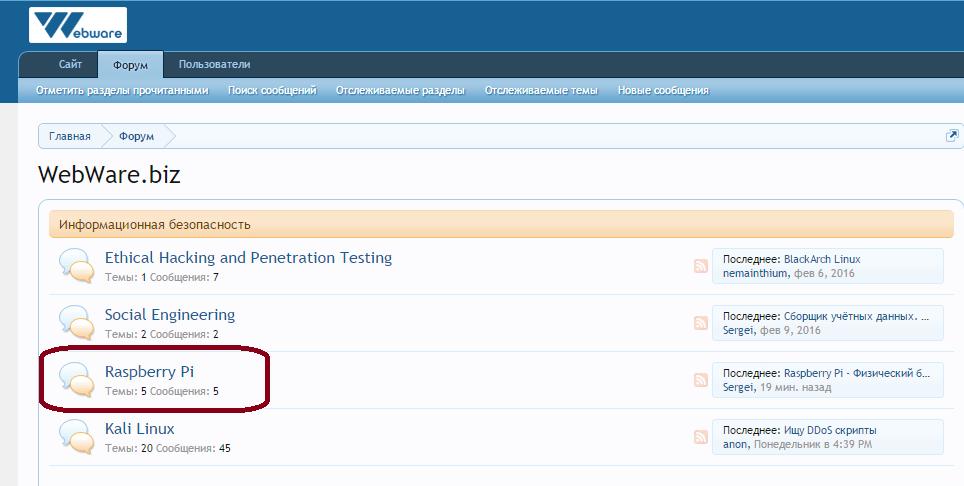 Добавили на форум рубрику Raspberry Pi