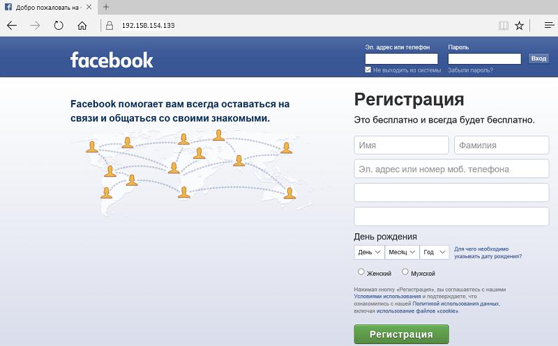 Набор инструментов социальной инженерии Kali - Сборщик учётных данных и взлом Facebook
