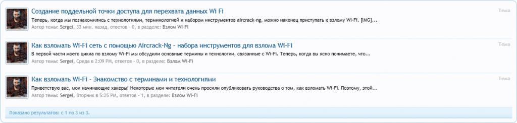 Взлом Wi Fi - новая рубрика нашего форума