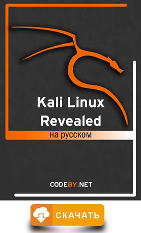Kali Linux Revealed на русском PDF