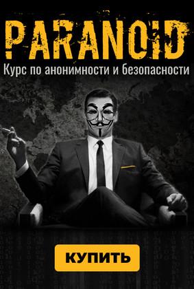 Base anonimous